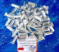 Заклепка алюмінієва 8*24 1 кг. гальмівних колодок Камаз/ ЗІЛ/ Урал/ Маз/ Краз, фото 1