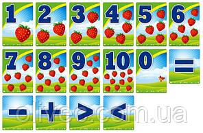 Комплект цифр для детского сада