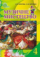 Музичне мистецтво 4 клас. Аристова Л.С., В. В. Сергієнко