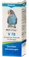 Кормовая добавка Canina Petvital V 70 для птиц при поносах, нарушениях кровообращения, 10 гр (драже)