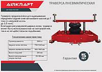 Траверса пневматическая AirKraft 3,5т