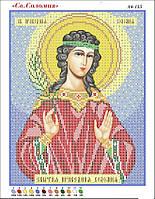 Святая Соломия. Икона для вышивки бисером. Основа для вышивки
