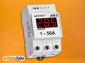 Амперметр DigiTOP (1-50 A)  Am-2 для DIN рейки
