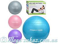 Мяч для фитнеса фитбол гладкий Profi 75см: 4 цвета