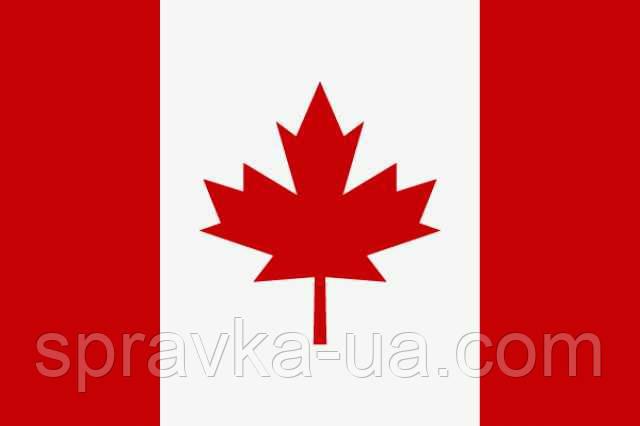 Справка о несудимости в Украине для жителей Канады