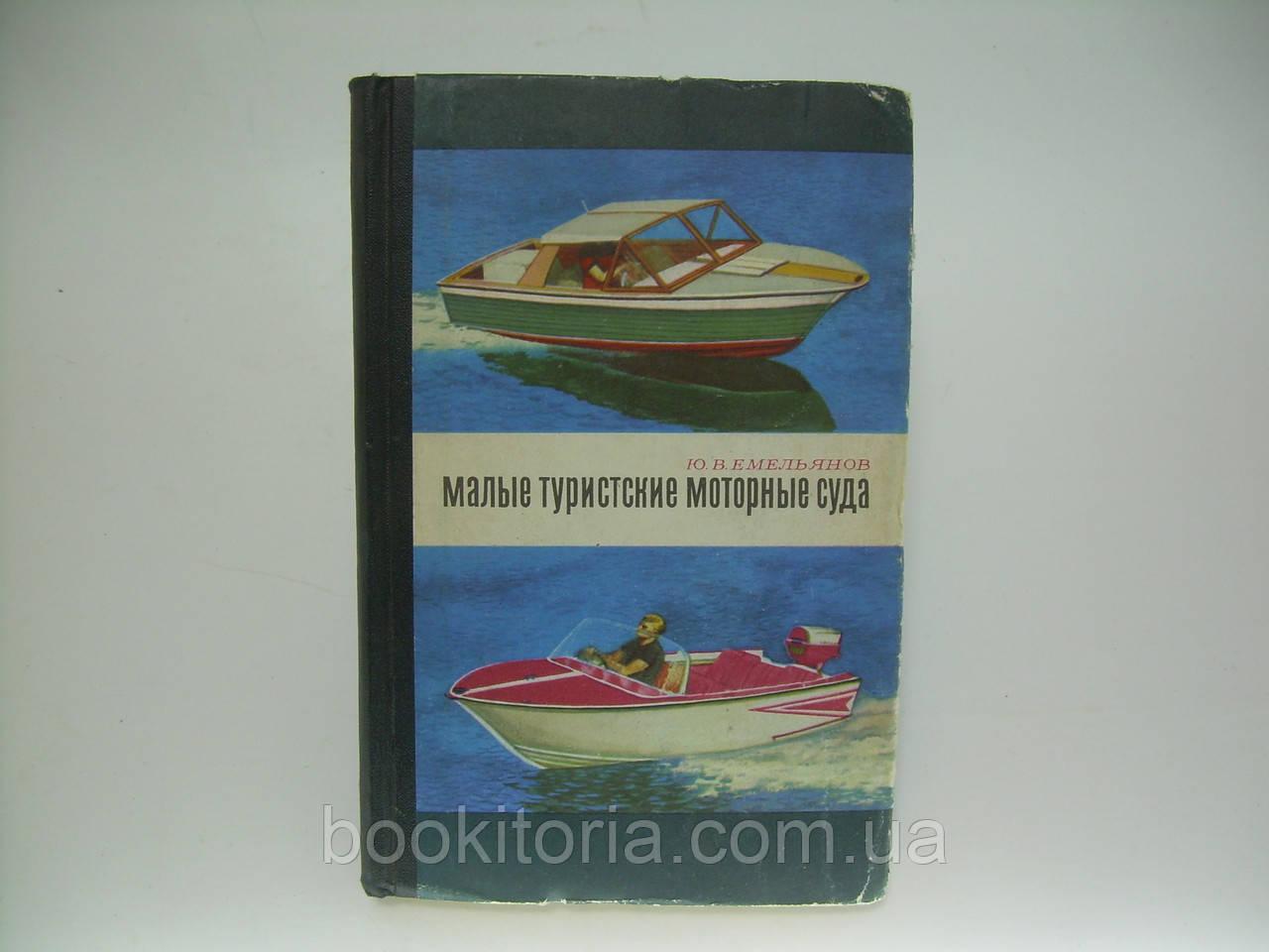 Емельянов Ю.В. Малые туристские моторные суда (б/у).