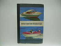 Емельянов Ю.В. Малые туристские моторные суда (б/у)., фото 1
