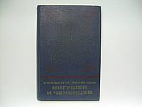 Сказки и легенды ингушей и чеченцев (б/у)., фото 1