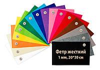 Фетр жесткий 1 мм в наборе 16 цветов, 20x30 см