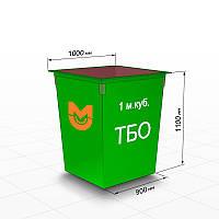 Контейнер для ТБО, мусора 1 м.куб.