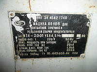 Машина контактной сварки МТК-2001