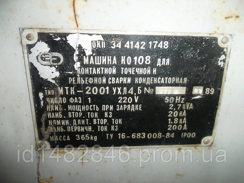 Машина контактной сварки МТК-2001 - УкрТех в Запорожской области