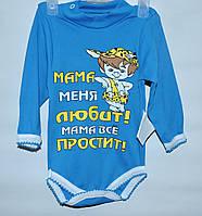 """Боди для малышей """"Лучший ребенок"""" - 124-38"""