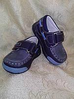 """Туфли для мальчика ТМ """"Солнце""""(синий) р-ры 21-26"""