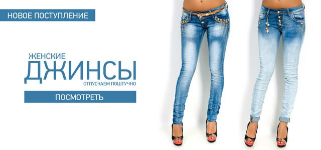 купить джинсы недорого