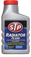 STP Промивання для радіатора 300мл