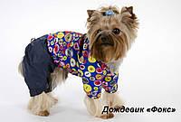 """Дождевик """"ФОКС"""" для собак, размер M"""