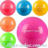 Мяч для фитнеса фитбол гладкий Profi 65см: 6 цветов