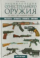 Энциклопедия огнестрельного оружия   От 1914 г. до наших дней