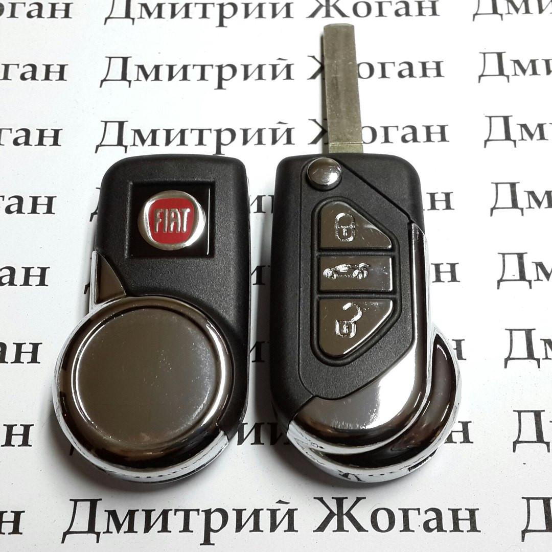 Корпус выкидного ключа для FIAT (Фиат) 3 - кнопки под переделку
