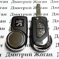 Корпус выкидного ключа для PEUGEOT (Пежо) 2 - кнопки, под переделку