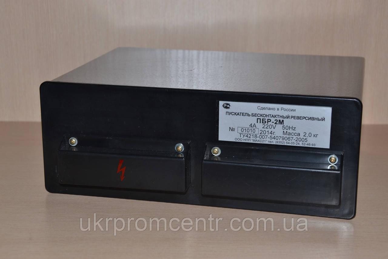 Безконтактний пускач реверсивний ПБР-2М