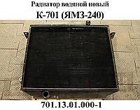 Радиатор водяного охлаждения К-701 (701.13.01.000-1) ЯМЗ-240