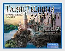 """Настольная игра Ариал """"Таинственный лабиринт"""""""