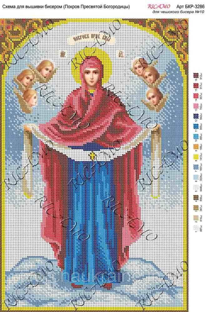"""Схема для вышивки бисером """"Покров Пресвятой Богородицы"""""""