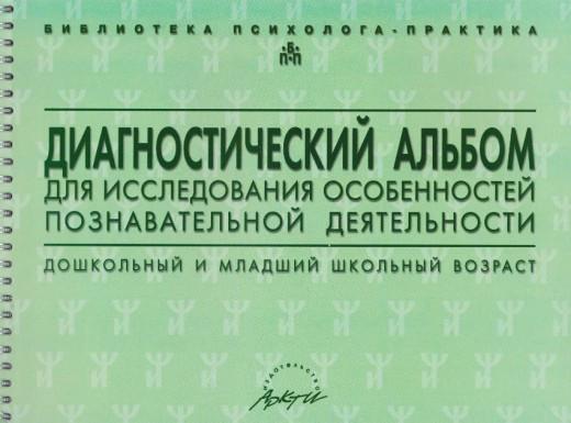 Діагностичний альбом для дослідження особливостей пізнавальної діяльності. Автор Семаго