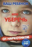 Кульчитский Геннадий Ваш ребенок. Как уберечь от наркотиков