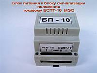 Блок питания БП-10 на Дин-рейке