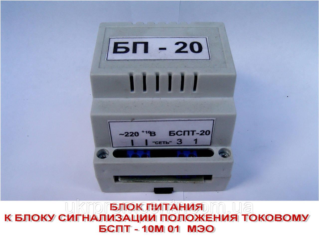 Блок питания БП-20 на Дин-рейке