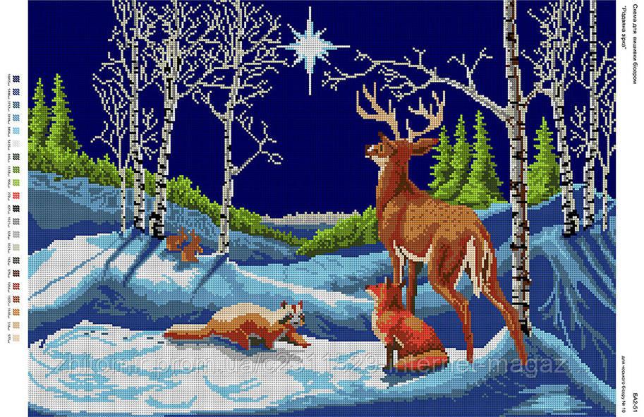 Вышивка рождественские звезды