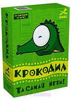 """Настольная игра Ариал """"Крокодил"""""""