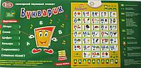 Интерактивный плакат Букварик на украинском языке (7031), фото 1