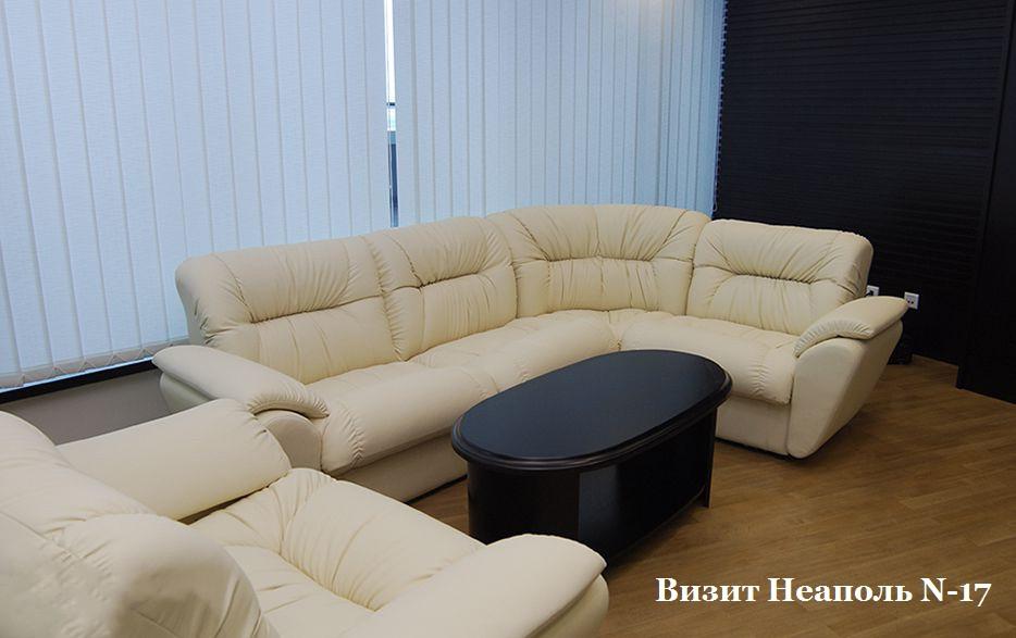 Офисный диван Визит 3 модуля флай с подлокот.