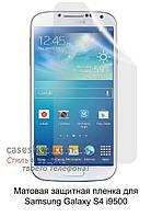Матовая защитная пленка для Samsung i9500 Galaxy S4