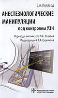 Поллард Б. А. Анестезиологические манипуляции под контролем УЗИ : руководство