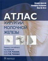 Джатой И., Кауфманн М. Атлас хирургии молочной железы