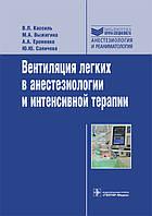 Кассиль В.Л. Вентиляция легких в анестезиологии и интенсивной терапии