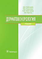 Чеботарев Н.В. и др. Дерматовенерология