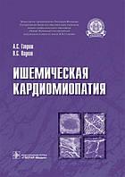 Гавриш А.С., Пауков В.С. Ишемическая кардиомиопатия