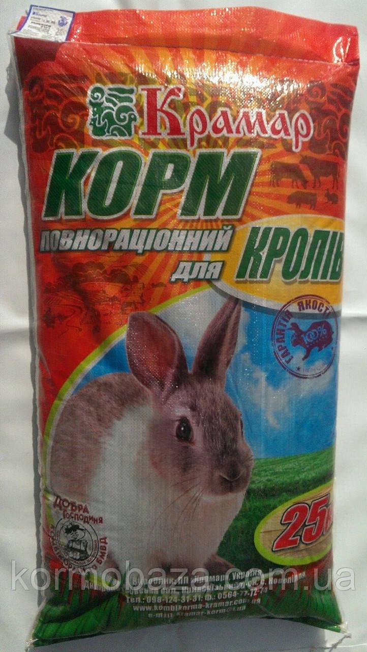 Комбикорм для кроликов Крамар КК 92-1 (откорм)  с травяной мукой