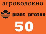 Агроволокно Plant-Protex (Польша) Р50