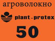 Агроволокно Plant-Protex (Польша) Р50 чёрное