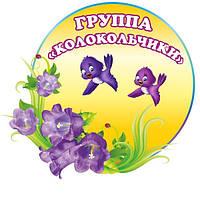 """Композиция стендов для детского сада """"Группа """"Колокольчики"""""""