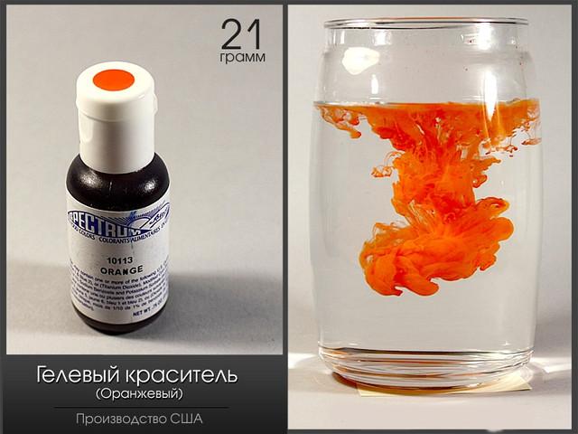 Гелевый краситель Ateco оранжевый 21мл (код 01651)