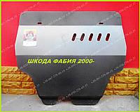 Защита двигателя и КПП Шкода Фабия (2000-) Skoda Fabia