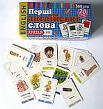 Перші англійські слова: 360 карток 20тем, фото 2